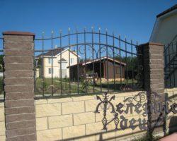 Забор низ блоки, вверх кованые пики